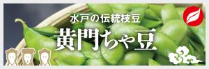 水戸の伝統枝豆 黄門ちゃ豆