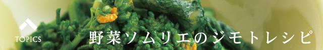 野菜ソムリエのジモトレシピ