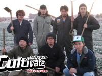 main_cultivate+